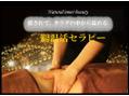 11・12月限定☆【温活美腸セラピー】