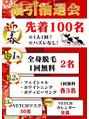 ◆新春!運試し福引大会開催!◆