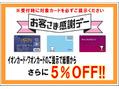 イオンカードご利用またはご提示で施術代5%オフ!