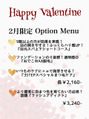 アイビューティー ロキエ 天王寺店(ROCHIE)Happy Valentine♪♪