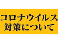 【新型コロナウイルスについて】~その2~