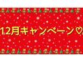 12月お得情報~☆