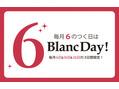 6のつく日はお得なBlancDay♪