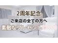 2周年キャンペーン開催中!!!