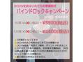 ★OCEANご新規様にお得なキャンペーン★