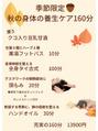 【秋限定】冷え・乾燥・ストレスに!秋の養生コース☆