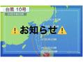 台風の為臨時休業