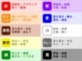 色の持つ印象♪