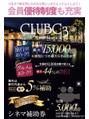 とってもお得な「CLUB C3」