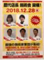 12月28日イベント!