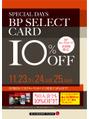 【BPセレクトカード10%OFF Special 3Days】予告