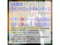 ★OCEAN会員様にお得なキャンペーン★