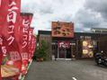 福山の数少ない味噌ラーメン専門店!