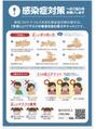 新型コロナウィルス感染予防対策
