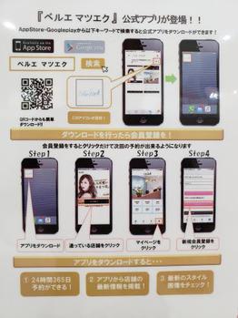 ベルエ 公式アプリ☆_20191009_1