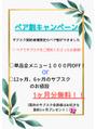 八王子店限定キャンペーン