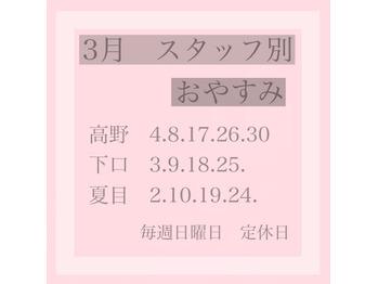 スタッフ別お休み☆_20210223_1