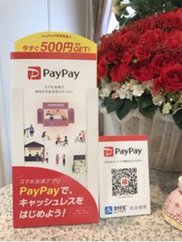 PayPay導入!_20190531_1