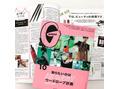 GINZA10月号に掲載されました(^▽^)/