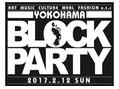 横浜ブロックパーティー開催のお知らせ!