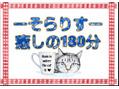 増税前、最後の【-そらりすー癒しの180分¥15000】