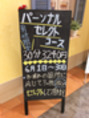★パーソナルセレクトケア★