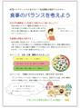 免疫力アップの食事