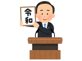 平成最後の日!!_20190430_1