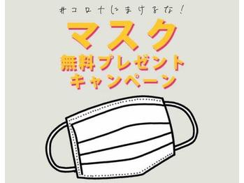 【マスク無料プレゼント】  ★キャンペーン中★_20200426_1