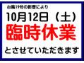 10月12日は、台風のため臨時休業とさせていただきます