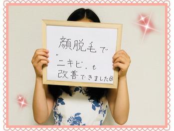 顔脱毛でニキビも改善できました 狛江市10代学生_20180708_1