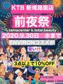 ★新規BRAND NEW GRAND OPEN 前夜祭キャンペーン★