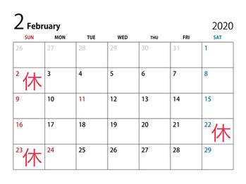 2月のご予約承ります★_20200121_1