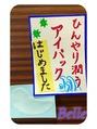 250円で夏気分♪