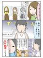 脱毛体験マンガレポート公開中!!