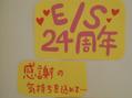 E/S 24周年Anniversary☆