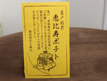 亀戸の恵比寿ポテト_20200121_3