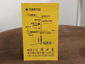 亀戸の恵比寿ポテト_20200121_4