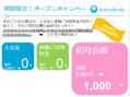 期間限定 初月度1,000円のみ?SPキャンペーン!