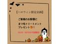 ハロウィン限定企画!!!!!