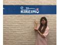 大塚愛理さんがKIREIMOにご来店してくださいました♪