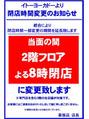 3/6~当面の間 営業時間変更のお知らせ