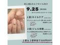 9.25(水)初心者&セルフネイル向けセミナー開講!