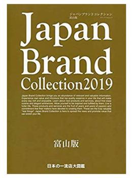 『ジャパンブランドコレクション』に掲載されました!_20190724_1