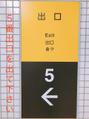 【地下鉄東西線 山科駅】からの道順1