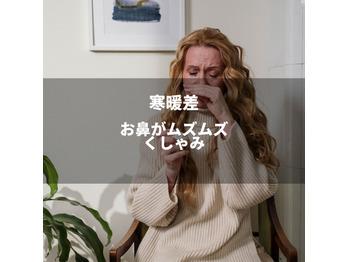 寒暖差(>_<)_20211013_1