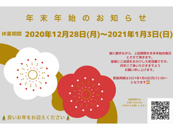 【年末年始のお知らせ】_20201226_1