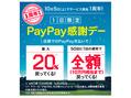 PayPay加盟店向ヶ丘遊園登戸20%