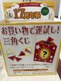 【10/16~】ユーカリプラザ17周年祭のお知らせ