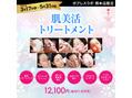 【肌美活トリートメント】 17,050円 → 12,100円